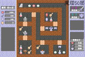 《魔塔50层》游戏画面1