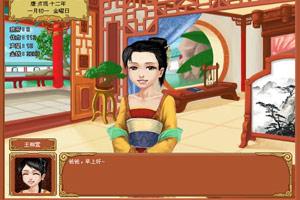 《皇后成长计划1.62版》游戏画面1