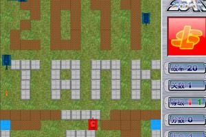 《坦克大战2011》游戏画面1