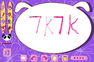 《7K7K小熊画板》截图1