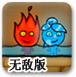 森林冰火人2中文無敵版
