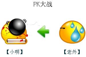《姓名大PK》游戏画面1