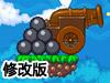 炮打气球3修改版