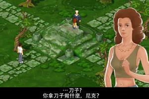 《孤岛余生中文版》游戏画面1