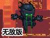 最后的忍者中文无敌版