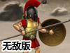 罗马勇士2无敌版