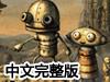 机械迷城完整中文版