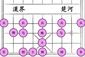 《简易中国象棋》游戏画面1