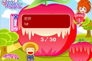 《哈妹妹拼英文》游戏画面1