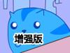 寿司猫2增强版