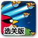 愤怒的小鸟太空版HD选关版