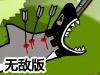 远古神话巨鲨无敌版