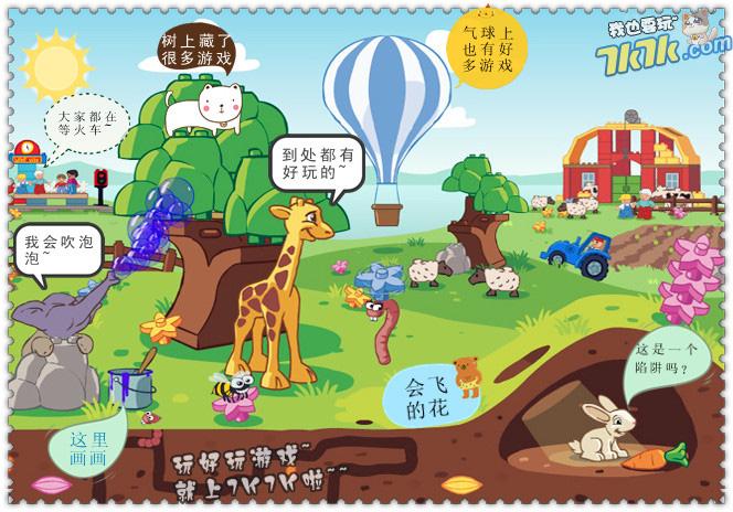 儿童 乐高 小火车 小动物 乐高游戏嘉年华