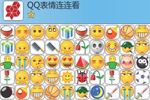《QQ表情连连看》游戏画面1