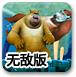 熊出没海底冒险无敌版