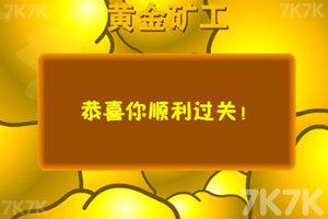 《黄金矿工单人版》游戏画面4