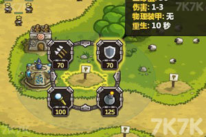 《皇家守卫军1.081中文无敌版》游戏画面3