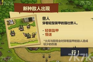 《皇家守卫军1.1中文无敌版》游戏画面5