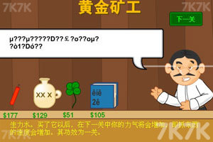 《黄金矿工双人版》游戏画面4
