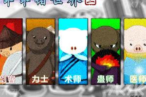 《乖乖猪世界三 V1.0正式版》游戏画面2