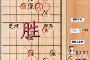 《大家來玩中國象棋》游戲畫面1