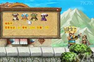 《三国英雄传》游戏画面6