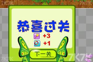 《蝴蝶连连看》游戏画面7