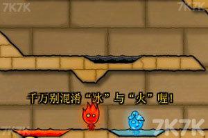 《森林冰火人2中文无敌版》游戏画面4