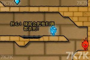 《森林冰火人2中文无敌版》游戏画面5
