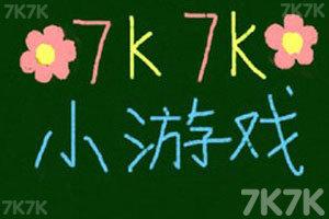 《7k7k黑板报》游戏画面1