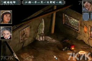 《金庸群侠传3加强版》游戏画面8