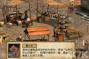 《金庸群侠传3加强版》游戏画面4