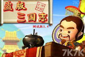 《盗版三国志1.4测试版》游戏画面1