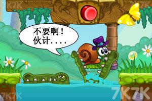 《蜗牛寻新房子5》截图1