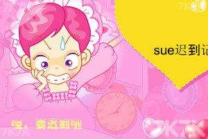 《阿sue要迟到中文版》截图2