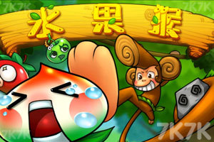《水果猴》游戏画面1