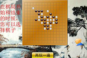 《简单的五子棋》游戏画面1