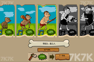 《原始人进化论中文版》游戏画面4