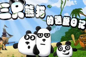 《小熊猫逃生记中文版》游戏画面1