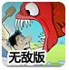 m.hv599.com鸿运国际手机版_恐怖食人鱼6无敌版