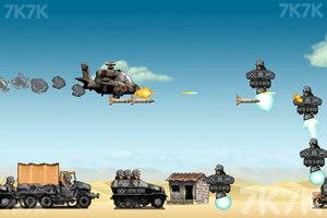 《武装直升机》游戏画面5