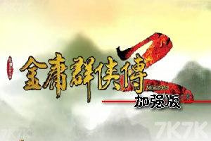 《金庸群侠传2正式版1.0》游戏画面1