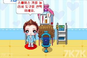 《少女发廊完整版》游戏画面3