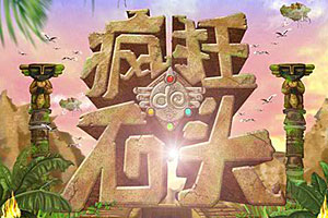 《疯狂的石头》游戏画面1