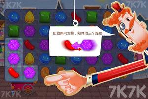 《糖果粉碎传奇电脑版》游戏画面5