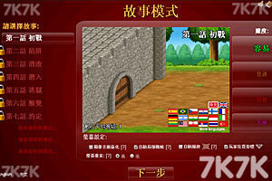 《英雄大作战V0.7终极无敌版》游戏画面6