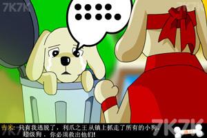 《超级狗狗中文版》游戏画面2