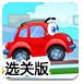 小汽车总动员3选关版