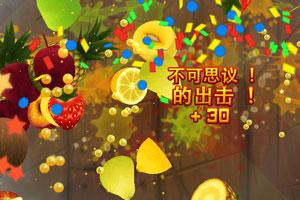 《水果忍者切西瓜》游戏画面1