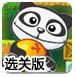 小熊猫吃橘子选关版